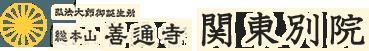 総本山善通寺関東別院:神奈川県座間市